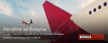 Летайте за бонусы: теперь покупать авиабилеты в «Связной Трэвел» можно и за бонусы BonusBack