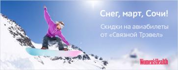 Снег, март, Сочи! «Связной Трэвел» стал партнером <br>Ski & Snow Camp