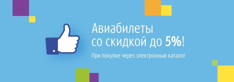 Электронный каталог в «Связном»: авиабилеты со скидкой до 5%!
