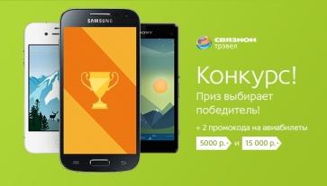 Конкурс: комплект девайсов и промокод на 15000 руб.  от «Связной Трэвел»