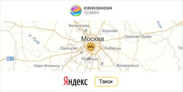 Такси от «Связной Трэвел» появилось еще в 7 городах России