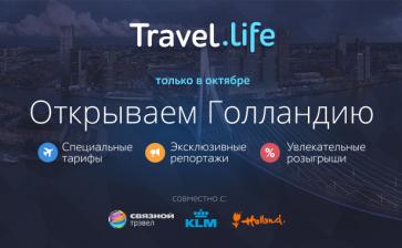Travel.Life: открываем Голландию