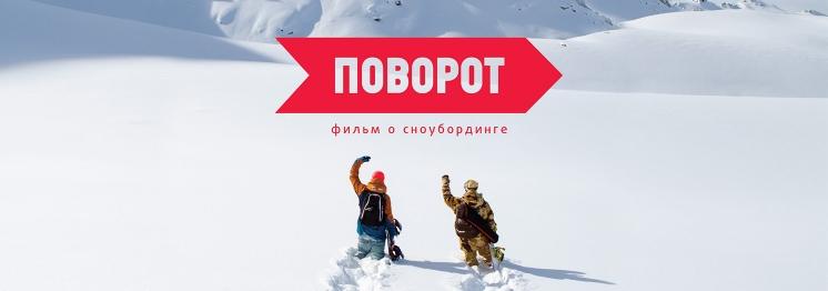 «Связной Трэвел» представляет: поворотный момент в истории российского сноубординга