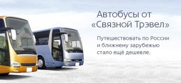 «Связной Трэвел»: теперь и автобусы