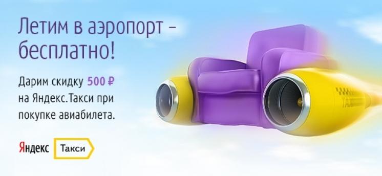 Летим в аэропорт – бесплатно!