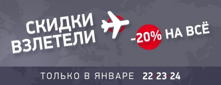 «Уральские авиалинии»: -20% на всё!