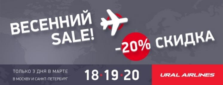 Распродажа от «Уральских авиалиний»: две столицы со скидкой до 20%