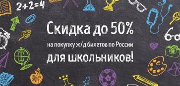 «Связной Трэвел»: ж/д билеты школьникам со скидкой 50%!