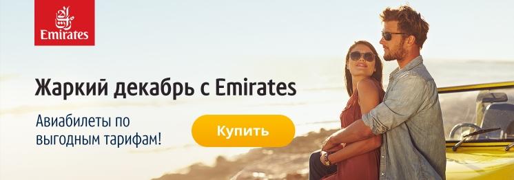 «Связной Трэвел» и Emirates: жаркий декабрь