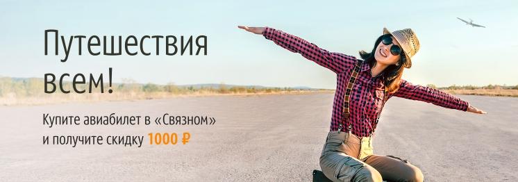 Путешествия всем! Скидка 1000 руб. на любой авиабилет!