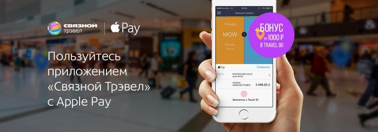 Apple Pay в мобильном приложении «Связной Трэвел»!
