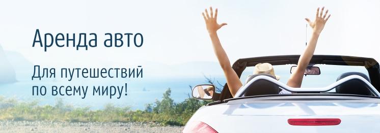 «Связной Трэвел»: теперь и аренда автомобилей!