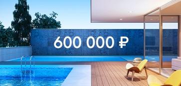 600 000 ₽: Дубай или Саранск?