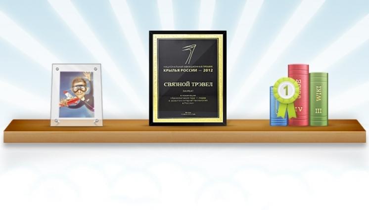 «Связной Трэвел» — номинант премии «Крылья России 2012»