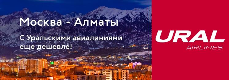 Из Москвы - в Алматы!