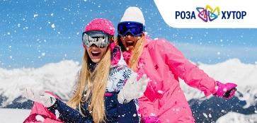 Зимние туры на «Роза Хутор» со скидкой!