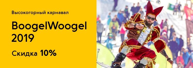 Карнавал BoogelWoogel 2019 на «Роза Хутор» со скидкой!