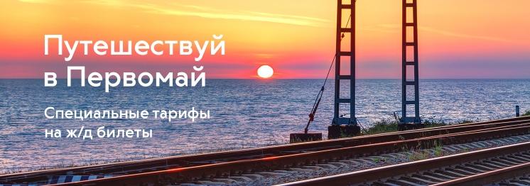 Путешествуй в Первомай на поезде!