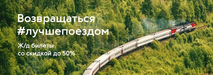 Возвращаться #лучшепоездом!