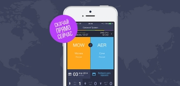 Связной Трэвел: мобильное приложение!