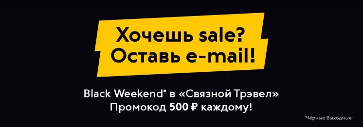Black Weekend - промокод каждому!