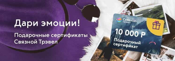 Подарочные сертификаты Связной Трэвел