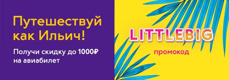 Путешествуй как Ильич! Скидка до 1 000 рублей по промокоду LITTLEBIG!