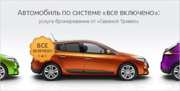 Автомобиль по системе «все включено»: услуга бронирования от «Связной Трэвел»