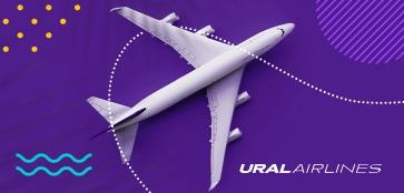 Конкурс! Выиграй 2 авиабилета по России от Уральских авиалиний