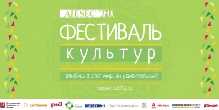 «Связной Трэвел» поддержит Международный фестиваль культур в Москве